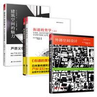 外部空间设计+街道的美学+建筑空间的魅力(套装3册)芦原义信的城市空间论 建筑专业必读书 城市规划建筑 设计经典理论