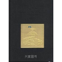 【旧书】 鄂尔多斯青铜器 中英文本 鄂尔多斯博物馆 文物出版社
