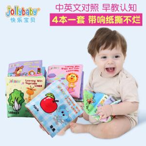 【每满100减50】jollybaby婴儿早教布书撕不烂宝宝益智玩具0-3岁儿童可咬布书响纸四本一套