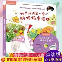 丽声我的第一套鹅妈妈童谣1外研社分级阅读课外读物儿童英语绘本少儿英语自学朗读