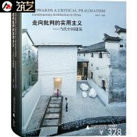 走向批判的实用主义-当代中国建筑 李翔宁教授主编文化居住乡村数字化建筑设计书籍