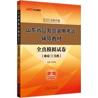 中公教育2022山东省公务员考试教材:全真模拟试卷申论(B类)(全新升级)