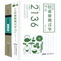 日语自学入门书籍 两册 日语常用汉字词2136+日语常用惯用句 汇配日语教材书籍 自学日语 标准日本语 初级日常翻译词