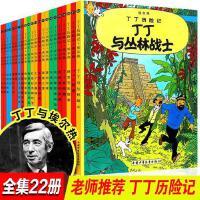 丁丁历险记全套22册非大开本漫画书非注音版6-9-10-12岁小学生课