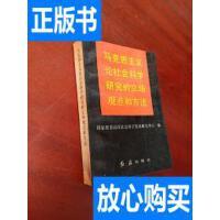 [二手旧书9成新]马克思主义论社会科学研究的立场观点和方法 /国?