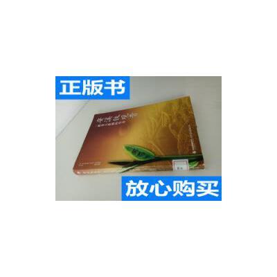 [二手旧书9成新]安溪铁观音:一棵伟大植物的传奇 /李玉祥 世界图 正版旧书,放心下单