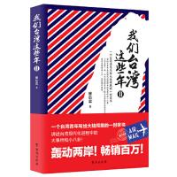我们台湾这些年Ⅱ(新版) 廖信忠 9787516815670 台海出版社 新华书店 品质保障