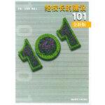 【新书店正版】给校长的建议:101(全新版) 王铁军,周在人 南京师范大学 9787811012491