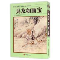 【正版新书】吴友如画宝 [清] 吴友如 中国言实出版社 9787517121305