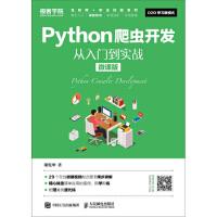 Python爬虫开发 从入门到实战谢乾坤 著 人民邮电出版社