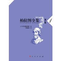 柏拉图全集增订版卷一:申辩篇、克里托篇、斐多篇