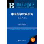 国际人才蓝皮书:中国留学发展报告(2017)No.6