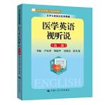医学英语视听说(第二版)(大学专业英语系列教材)