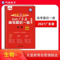 金考卷百校联盟系列 2021版广东省高考生物最后一卷押题卷 生物选考专用