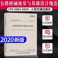 正版现货 JTG 3363-2019 公路桥涵地基与基础设计规范 2020新版 替代 JTG D63-2007 桥基规范