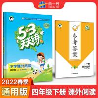 2021春 53天天练 小学课外阅读四年级下册 4年级下册五三天天练 内含答案