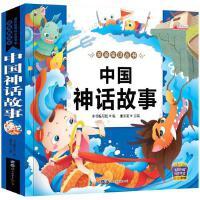 中国经典神话故事注音版绘本3-5-6-7-8-10岁儿童故事书古代童话带