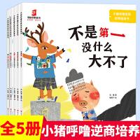 全套5册小猪呼噜逆商教育绘本不是第一名也没关系儿童故事书3-6周岁 幼儿园孩子书籍挫折情商培养读物