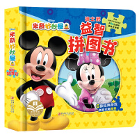 迪士尼益智拼图书米奇妙妙屋 益智游戏拼图书0-3-6岁宝宝拼图幼儿智力开发 宝宝早教益智力玩具书玩具总动员幼儿故事书籍