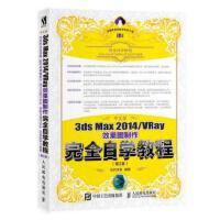 人民邮电:中文版3dsMax2014/VRay效果图制作完全自学教程(第2版)