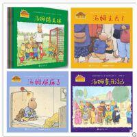 小兔汤姆系列 全套26册一+二+三+四+ 小兔汤姆系列 小兔汤姆尿床 小兔汤姆踢足球 小兔汤姆变形记全26册 汤姆走丢