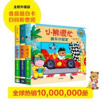 小熊很忙系列・第4辑:中英双语互动纸板游戏书(全新升级版,共3册:万圣节派对/小小救护员/赛车小冠军)