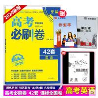 2020版 高考必刷卷42套 英语 高考高中全国课标卷名校自测卷教育模拟卷汇编 送本子