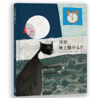 月亮晚上做什么? (比)安艾珀 文/图 王妙姗 贵州人民出版社