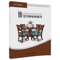 住宅空间室内设计 刘雅培 清华大学出版社
