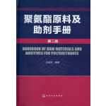 聚氨酯原料及助剂手册(二版)