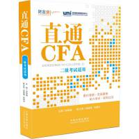 直通CFA(二级)