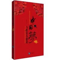 中国梦与软实力建设