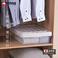 天马株式会社Tenma 日本进口薄型塑料收纳箱一盖两高可叠加缝隙衣服整理箱