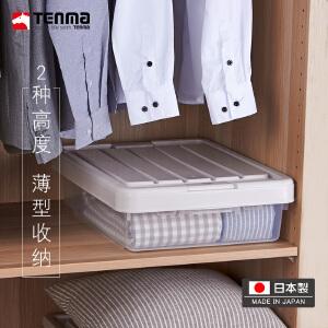 天马Tenma 日本进口薄型塑料收纳箱一盖两高可叠加缝隙衣服整理箱
