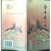 【二手旧书9成新】普洱茶 /邓时海 云南科学技术出版社
