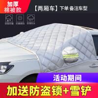 汽车车衣车罩通用冬季防雪防霜半身半罩外套汽车前挡风玻璃防冻罩