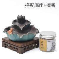 创意茶道线香炉家用观赏禅意香炉摆件 倒流香炉陶瓷仿古莲花 +檀香
