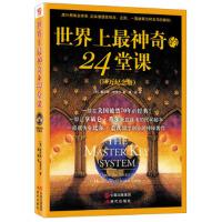 紫云文心:世界上最神奇的24堂课(50万册纪念版)(全)