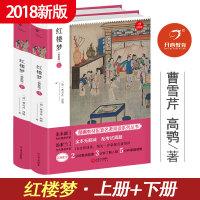 红楼梦(精批版)全2册曹雪芹著 部编教材配套名著阅读系列丛书 江西人民出版社
