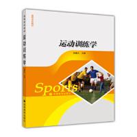 高等学校教材:运动训练学田麦久高等教育出版社9787040196733
