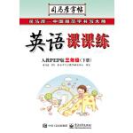 司马彦字帖  英语课课练·人教PEP版·三年级(下册)(2018春)