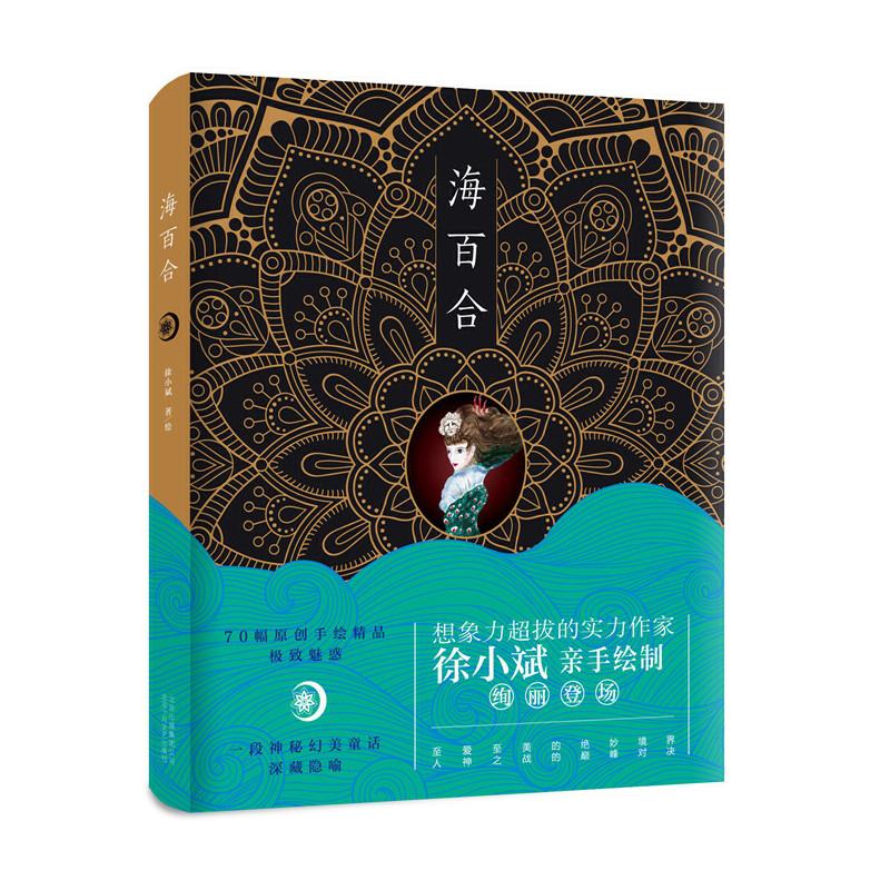 海百合 想象力超拔的实力作家徐小斌首部亲绘亲撰绘本佳作,全彩四色,精装珍藏,至爱至美