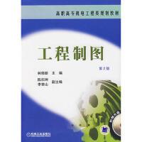 工程制图(第2版) 林晓新 9787111085126 机械工业出版社教材系列