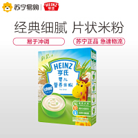 亨氏婴儿营养米粉250g 婴儿辅食宝宝辅食