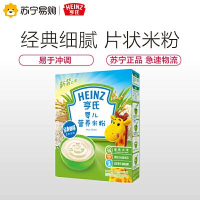 亨氏婴儿营养米粉250g 婴儿辅食宝宝辅食经典细腻片状米粉易于冲调