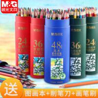 晨光彩铅水溶性彩铅笔绘画学生用专业画画套装手绘成人48色初学者油性彩铅画笔套装彩色铅笔36色儿童美术24色