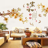 家居中国风客厅电视背景墙贴纸卧室装饰品墙画办公室贴画墙纸自粘 特大