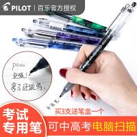 进口pilot日本百乐笔P500中性笔学生用考试专用笔彩色签字水笔黑笔直液式0.5mm针管笔文具用品红笔水性笔