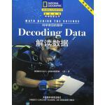 【二手旧书9成新】解读数据(英文注释)/科学背后的数学/国家地理科学探索丛书 约翰