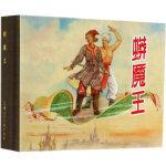 �魔王(50K精装本连环画) 蒋萍,蒋荣先 绘,高山文 上海人民美术出版社 9787532292141